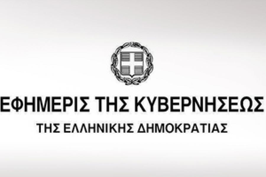 Υπ. Οικ.: Δημοσιεύθηκε στο ΦΕΚ η απόφαση για το επίδομα θέρμανσης